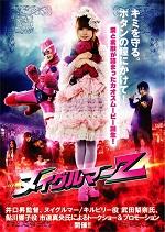 Gothic Lolita Battle Bear (2014) Poster