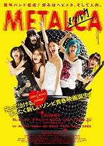Dead Banging (2013) Poster