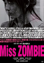 Miss Zombie (2013) Poster