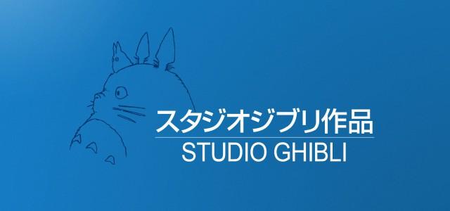 Schockierend – Die Anime-Schmiede Studio Ghibli schließt ihre Pforten!