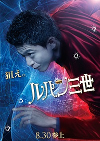 Japan Filmfest Hamburg 2015 Lupin the 3rd 1