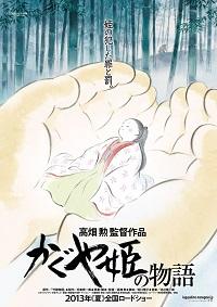 Die Legende der Prinzessin Kaguya (2013) Poster