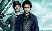 Sherlock Holmes 3 Update