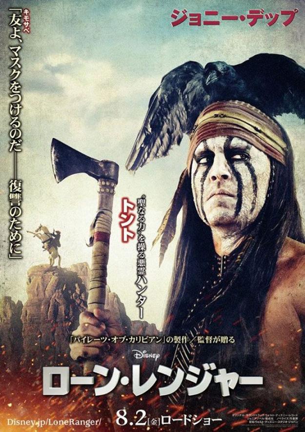 Lone Ranger Filmposter 8