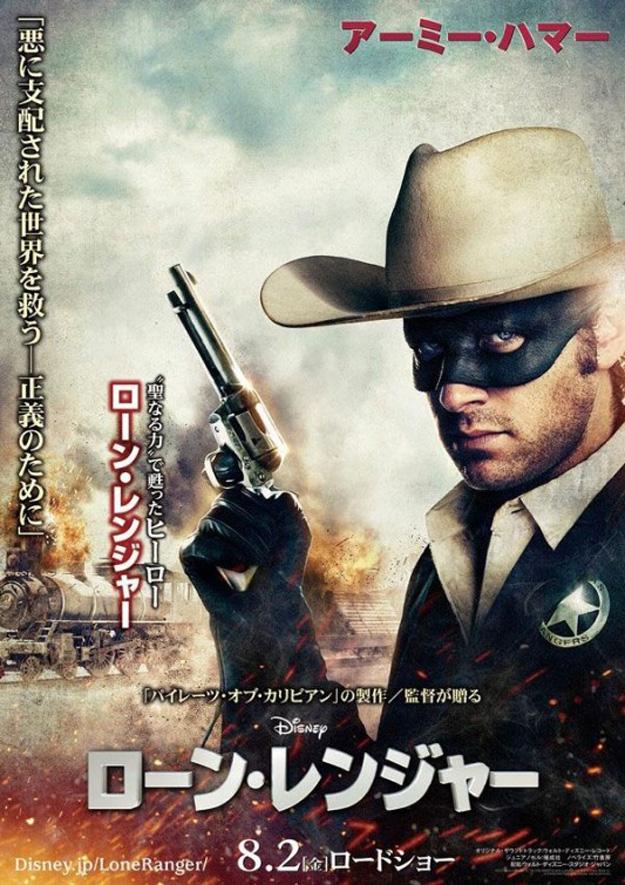 Lone Ranger Filmposter 9