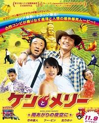 Ken & Mary (2013) Filmplakat