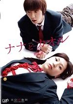 Nana and Kaoru 2 (2012) Poster