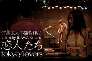 Tokyo/Lovers (2013) Filmbild 1