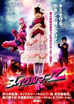 Gothic Lolita Battle Bear (2014) Poster