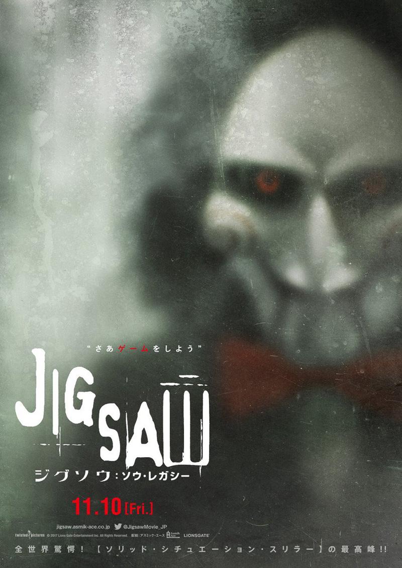 Jigsaw Plakat