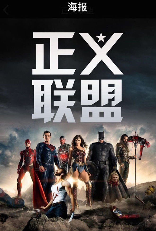 Justice League Poster Marvel China