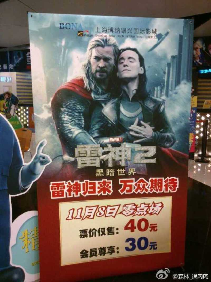 Justice League Poster Marvel Thor 2