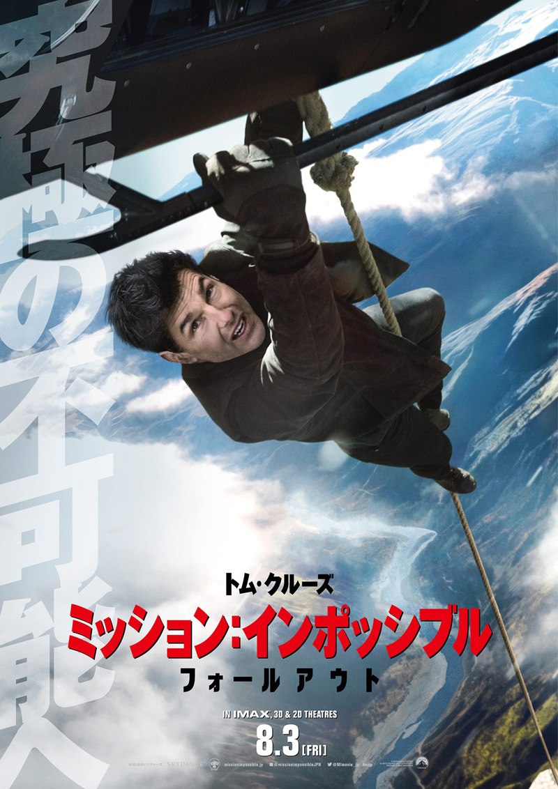 Mission Impossible Fallout Poster international