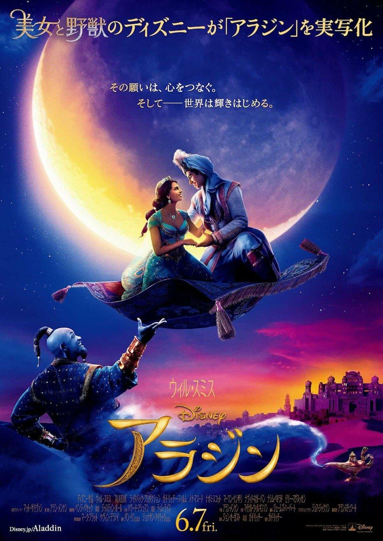 Aladdin Poster 5