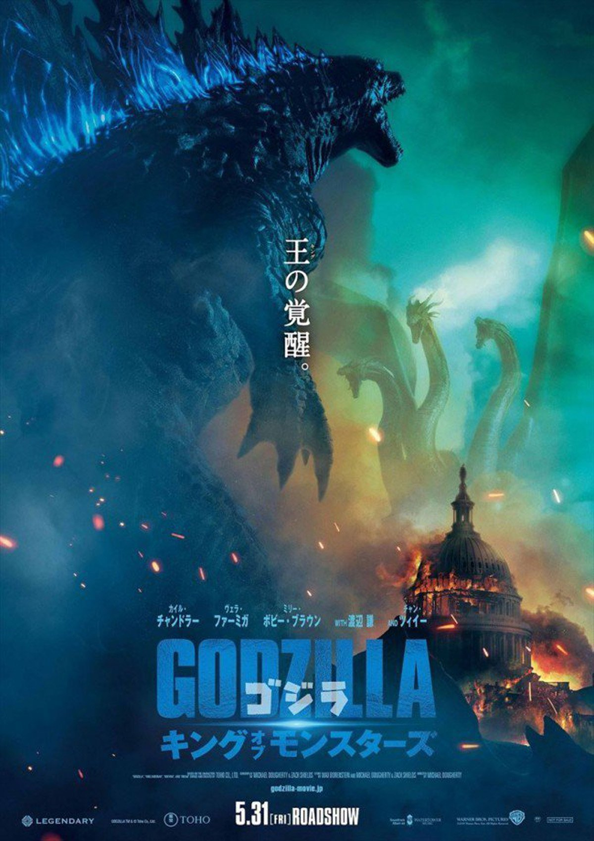 Godzilla II King of the Monsters Vorschau & Poster
