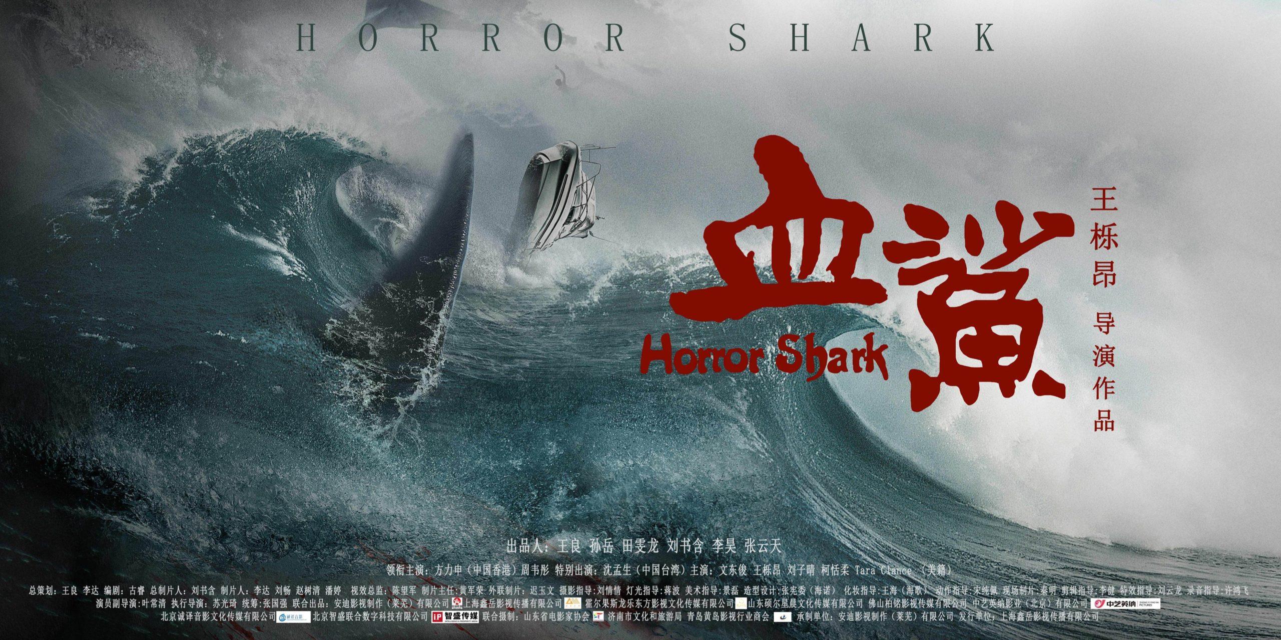 Blood Shark 3D Poster 1