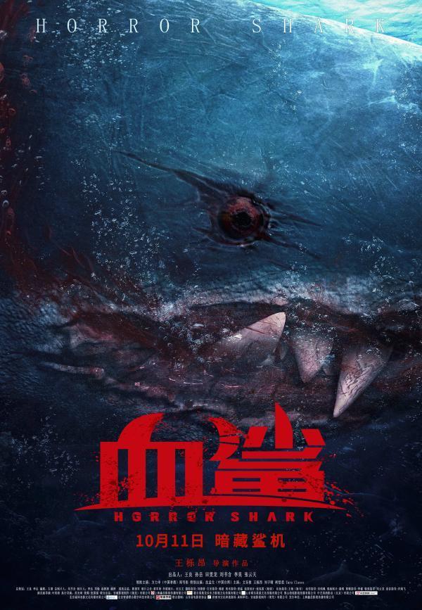 Blood Shark 3D Poster 2
