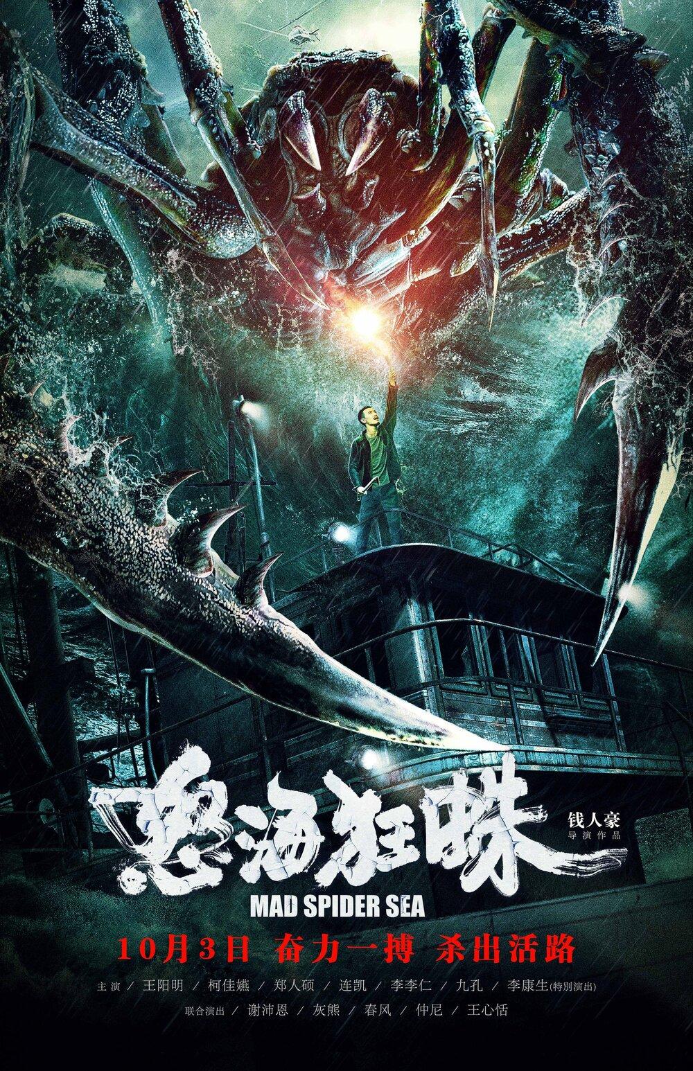 Abyssal Spider Horror Plakat