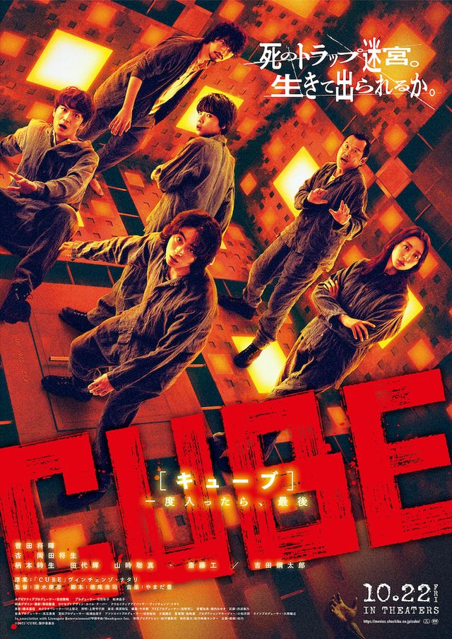 Cube Remake Trailer & Poster 1