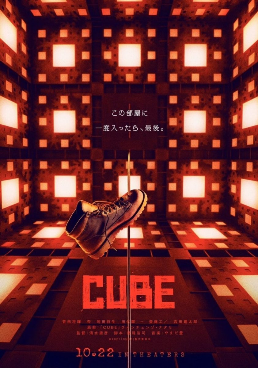 Cube Remake Trailer & Poster 2